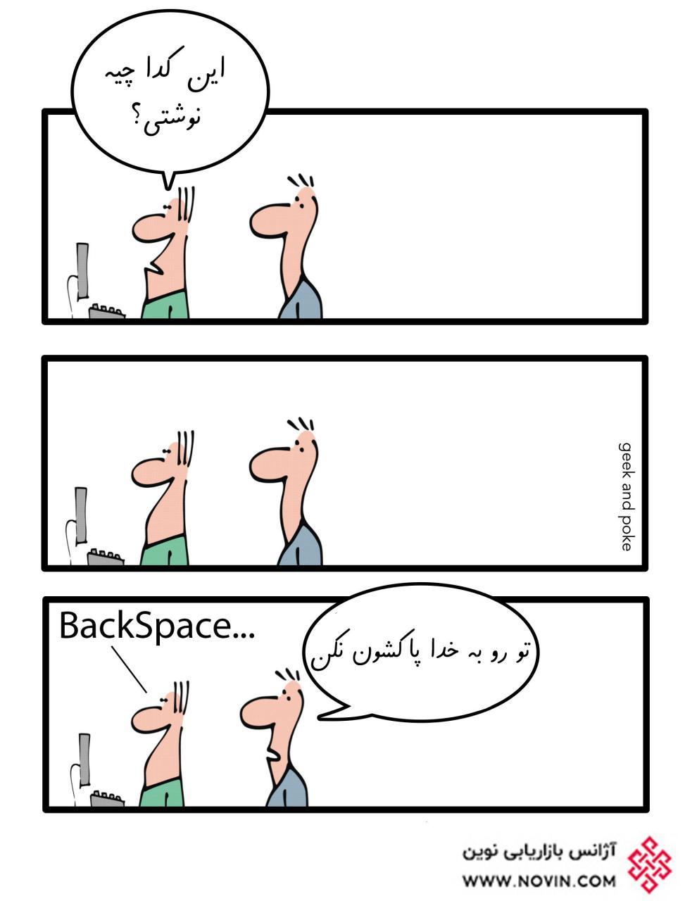 برنامه نویس بیچاره و مدیر بدون هوش هیجانی