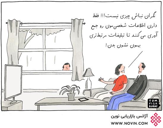 هدف گیری مشتریان بر اساس اطلاعات شخصی