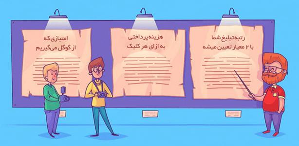 فرایند رتبه بندی تبلیغات جستجوی گوگل