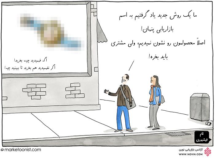 بازاریابی پنهان کمیک