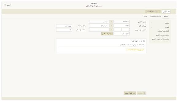 بهبود طراحی UI سایت گلستان