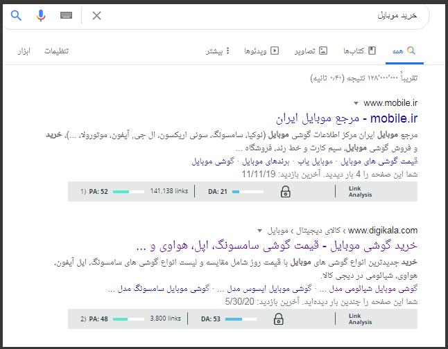 moz bar در گوگل