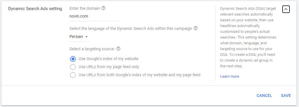 تنظیمات تبلیغ داینامیک در گوگل ادز