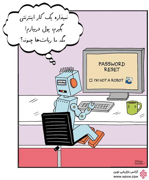کار اینترنتی برای همه