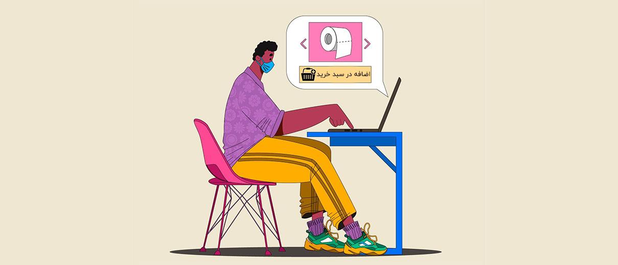 نردبانی به سوی فروش اینترنتی موفق