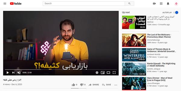 ویدیوی آموزشی یوتیوب