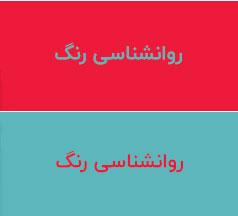 روانشناسی رنگ گرم و رنگ سرد