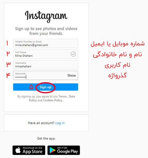 ساخت اکانت اینستاگرام با ایمیل