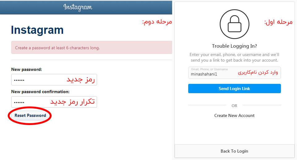 تغییر رمز عبور با نام کاربری