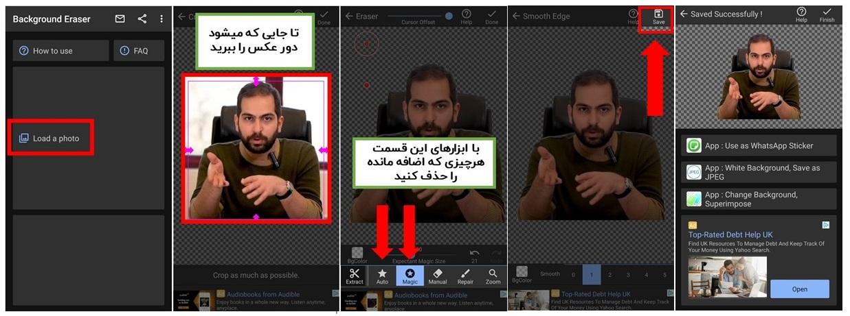 حذف پس زمینه عکس با اپلیکیشن background eraser