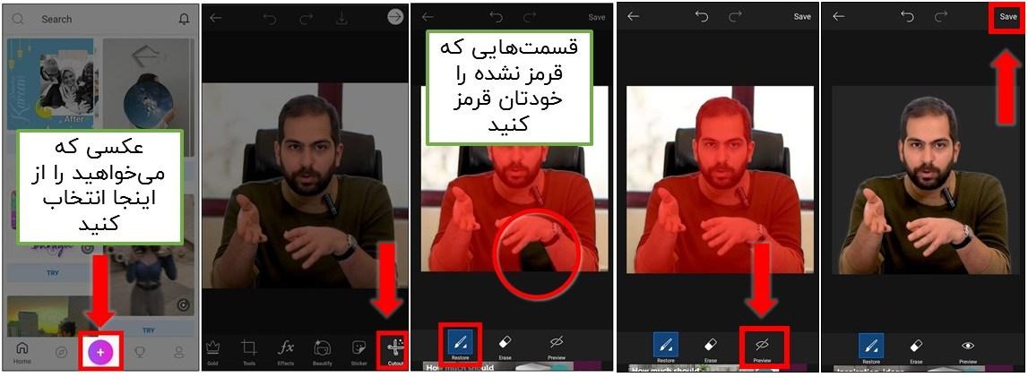 حذف پس زمینه عکس با اپلیکیشن picsart